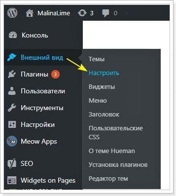 Административная панель WordPress настроить тему