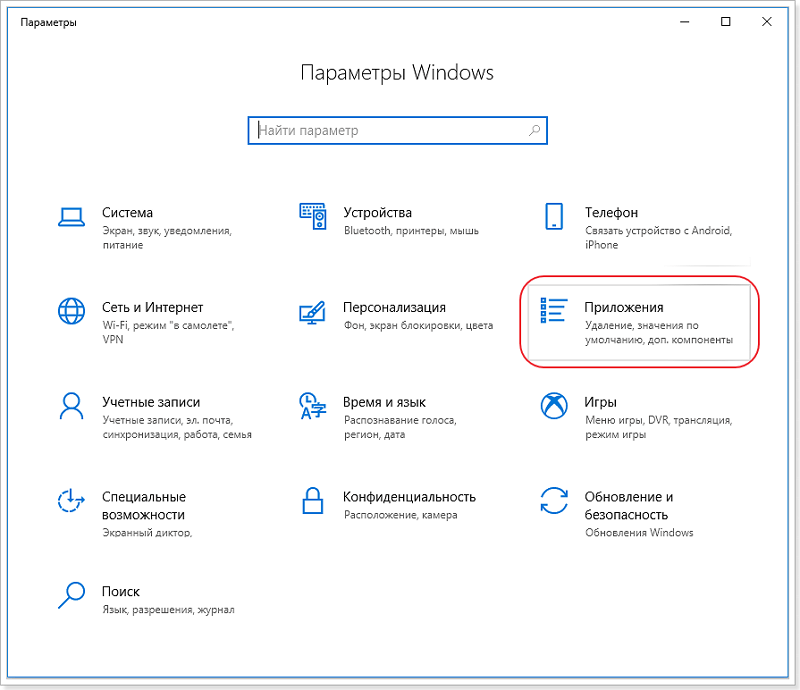 Приложения в меню параметров в Windows10